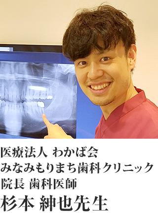 みなみもりまち歯科クリニック 院長 歯科医師 杉本紳也先生