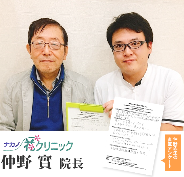 """""""ナカノ花クリニック""""仲野 實 院長先生の写真"""
