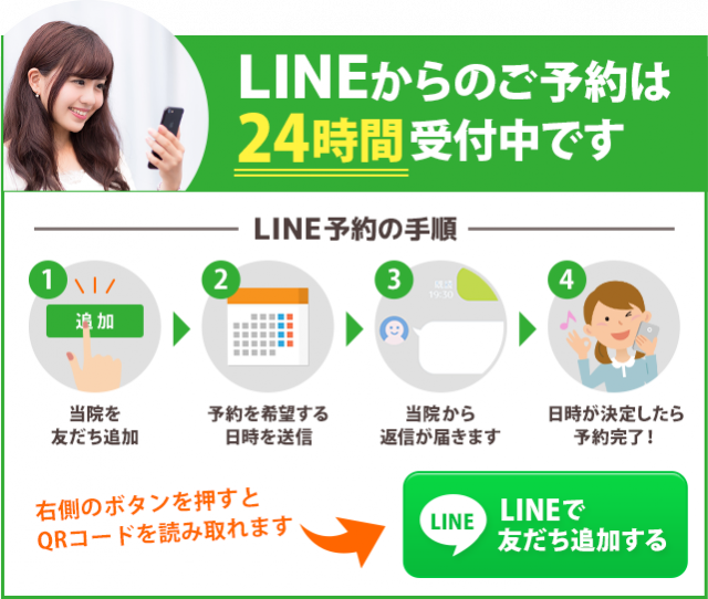 【24時間受付中】LINE予約はこちら