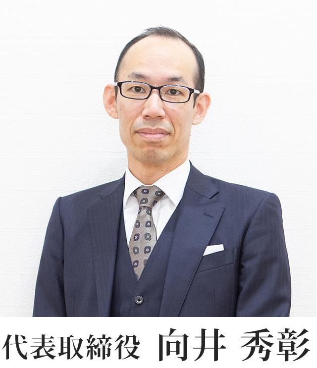 代表取締役 向井秀彰
